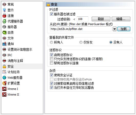 Xtreme、官方eMule等的ipfilter.dat更新窗口