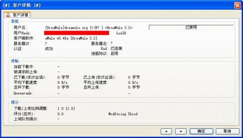 误杀DreaMule 3.2