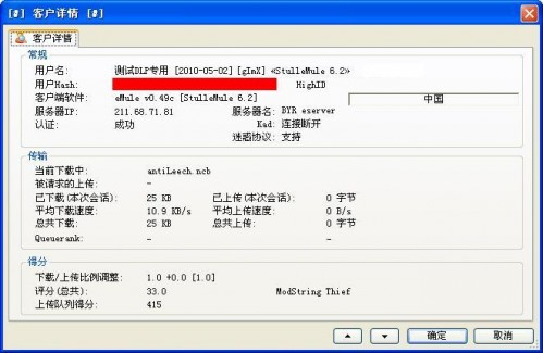 StulleMule 6.2被认为是ModString Thief