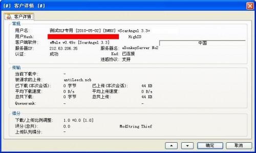 ScarAngel 3.3被认为是ModString Thief