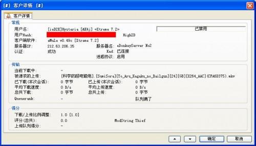 误杀Xtreme 7.2