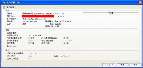 Xtreme 7.2被杀