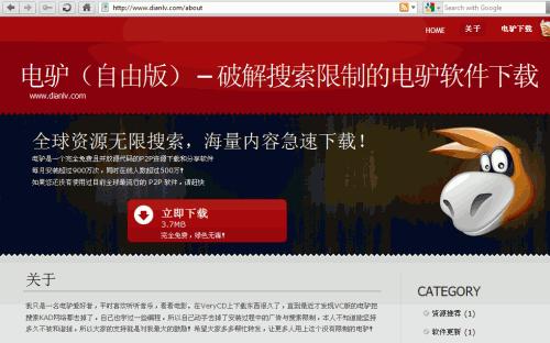 """dianlv.com""""关于""""页的自述"""