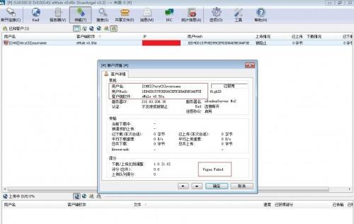 "ScarAngel加载VeryCD版DLP后误杀昵称为""[CHN][VeryCD]yourname""的官方版eMule,返回结果为""Vagaa Faked""(伪装的Vagaa)"