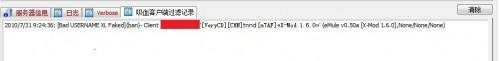 VeryCD版DLP的对X-Mod误杀反吸血屏蔽记录(Bad USERNAME XL Faked)