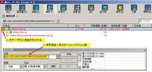已知文件hash值在电驴服务器搜索一个文件