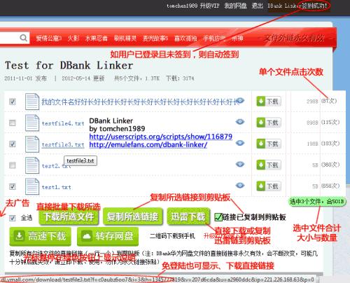 使用了DBank Linker v4用户脚本的界面